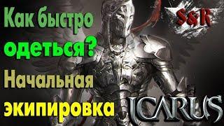 Icarus online. Как БЫСТРО одеться? Экипировка в начале игры