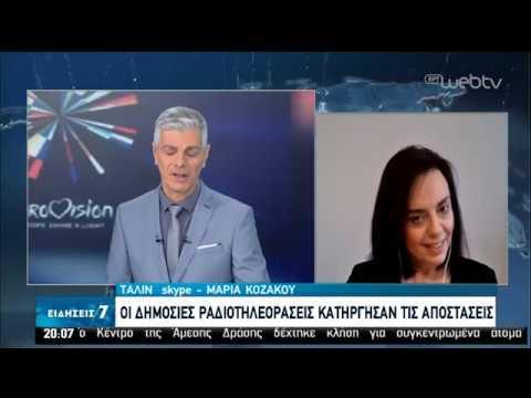 «Europe Shine A Light» – Μια αλλιώτικη Eurovision   17/05/2020   ΕΡΤ