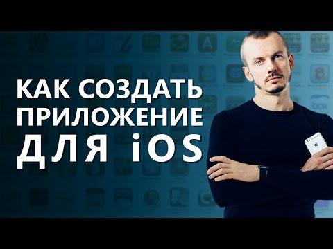 Фото Как создать приложение для iOS? С чего начать и как создать приложение для iOS?