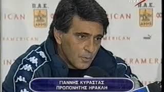 2000-01  ΑΡΗΣ-ΗΡΑΚΛΗΣ   0-2  εποχη ΚΥΡΑΣΤΑ με σουπερ Κυπριο