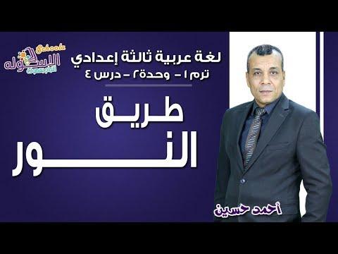 لغة عربية تالتة إعدادي 2019 | طريق النور | تيرم1 - وح2 - در4 | الاسكوله