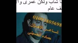 تحميل اغاني انا شاب ولكن عمرى ولا الف عام (حماده الحسينى) MP3