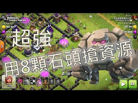部落衝突Clash of Clans - 一折活動開跑 全部帶石頭搶資源!!!超強