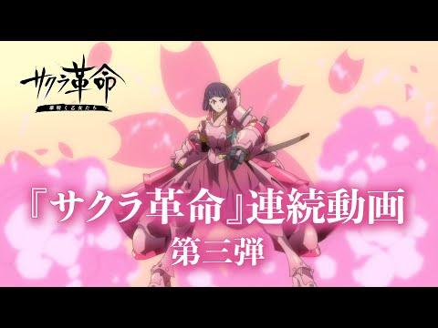 《櫻花大戰》手遊新作《櫻花革命~綻放的少女們~》