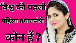 Who was the first woman Prime Minister of the world ? Latest Video by Desi Golden 2019