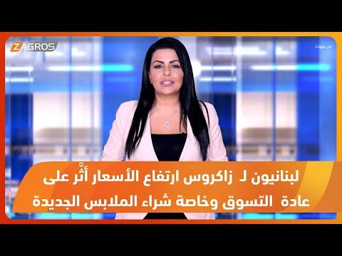 شاهد بالفيديو.. لبنانيون لـ زاكروس: ارتفاع الأسعار أثَّر على عادة  التسوق وخاصة شراء الملابس الجديدة