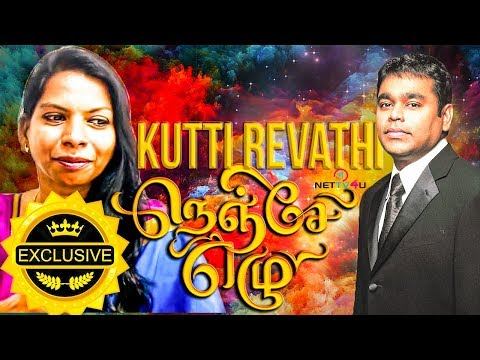 My First Song with A. R. Rahman In Mariyan : lyricist Kutti Revathi Interview After Aruvi success