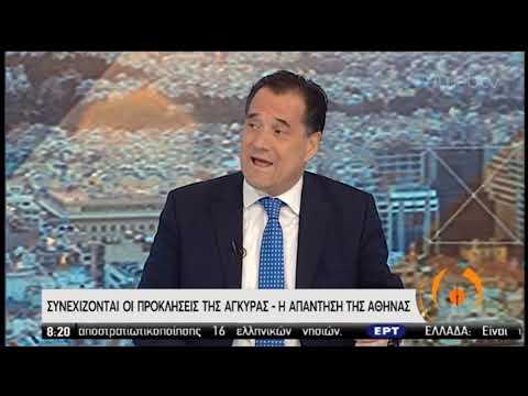 Ο υπ. Ανάπτυξης και Επενδύσεων Άδωνις Γεωργιάδης στην ΕΡΤ | 24/01/2020 | ΕΡΤ