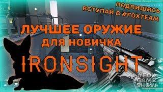 Ironsight 👉 Лучшее оружие для новичка
