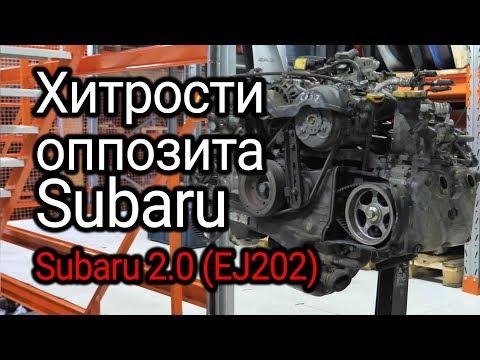 Фото к видео: Оппозитный двигатель Subaru 2.0 (EJ202): что в нем стучит и как располовинить блок?