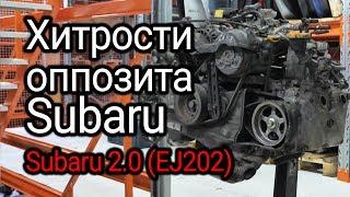 Оппозитный двигатель Subaru 2.0 (EJ202): что в нем стучит и как располовинить блок?