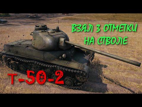 ☀ Т-50-2 ☀ ТРЕТЬЯ ОТМЕТКА НА СТВОЛЕ ☀ КАК ЭТО БЫЛО