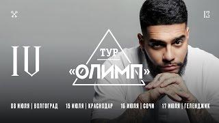 """Тимати - Тур """"Олимп"""" (выпуск 4)"""