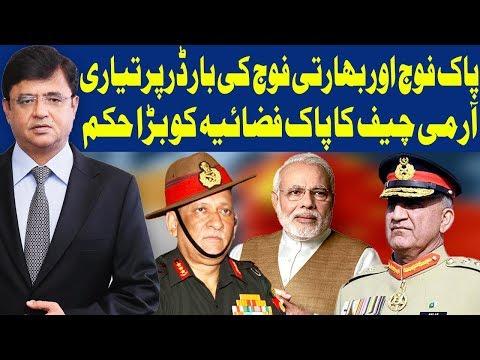 Dunya Kamran Khan Kay Sath   25 February 2019   Dunya News