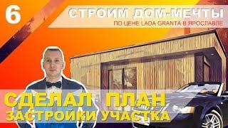 Строим Дом-мечты по цене Лада Гранта/6 серия