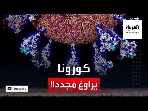 العرب اليوم - شاهد: طفرة جديدة في شكل