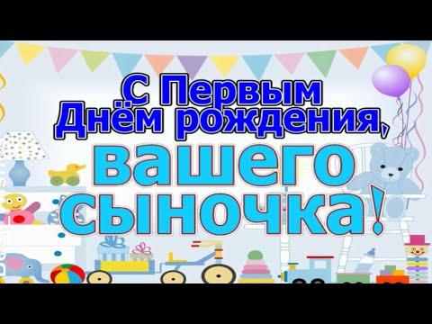 1 годик, Поздравление с Днём Рождением Сына, Родителям - Оригинальная Музыкальная Видео Открытка