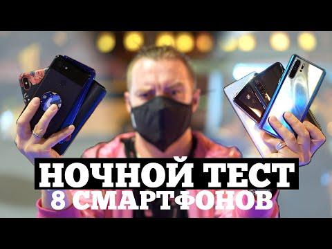 8 Главных смартфонов года - НОЧНОЙ РЕЖИМ, кто лучший?