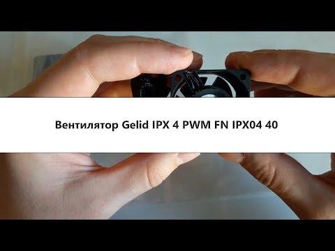 Распаковка и обзор вентилятора Gelid IPX 4 PWM FN IPX04 40