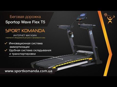 Беговая дорожка Sportop Wave Flex T5