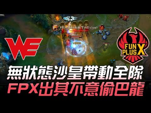 WE vs FPX 無狀態沙皇帶動全隊 FPX出其不意偷霸龍!Game3