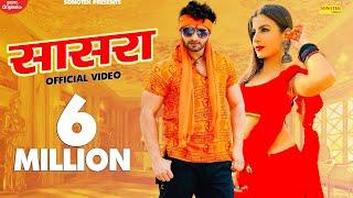 सासरा | Sasra | Vijay Varma, Arzoo Dhilon | Masoom Sharma, Ruchika Jangid | New Haryanvi Song 2019