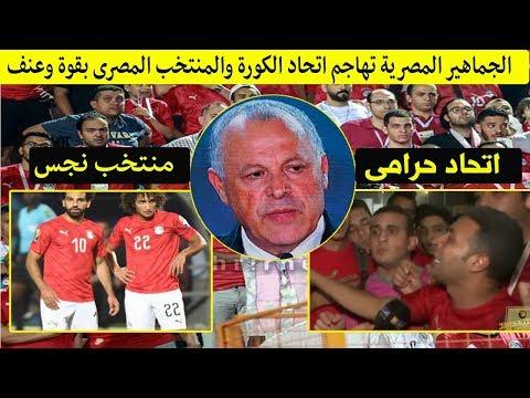هجوم عنيف من الجماهير المصرية على اتحاد الكورة ومنتخب مصر بعد الخروج من بطولة افريقيا
