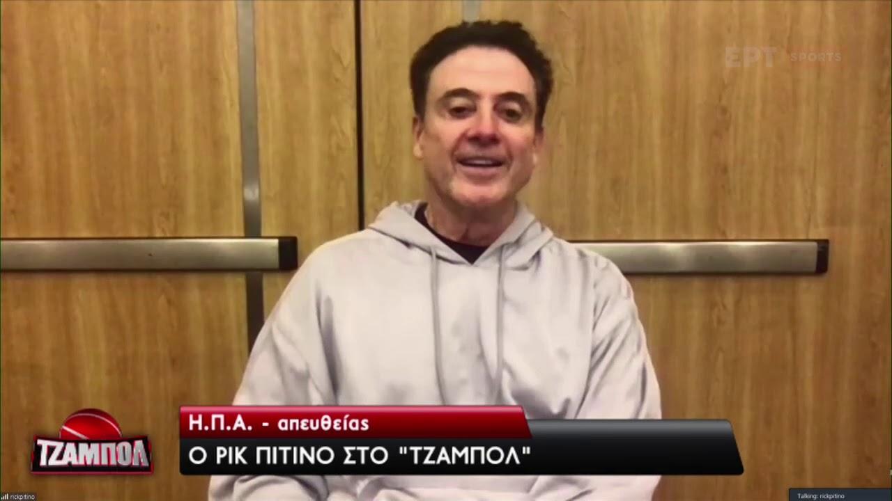 Πιτίνο: Βλέπω ματς του ΠΑΟ στο κινητό μου – Στενοχωρήθηκα για τον Βόβορα | 16/03/21 | ΕΡΤ