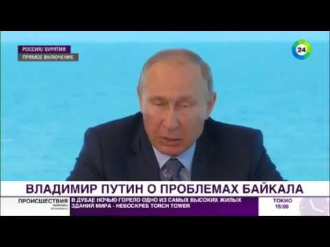 Путин: Генпрокуратура выяснит, кто вредит Байкалу - МИР24