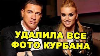 Бородина удалила все фото Курбана! Последние новости дома 2 (эфир за 9 июня, день 4413)