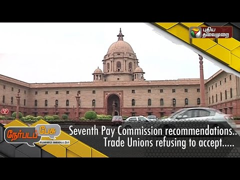 Nerpada-Pesu-Seventh-Pay-Commission-recommendations-Trade-Unions-refusing-to-accept--29-06-16