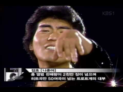나훈아 - 잡초 Live (1983) (HQ)