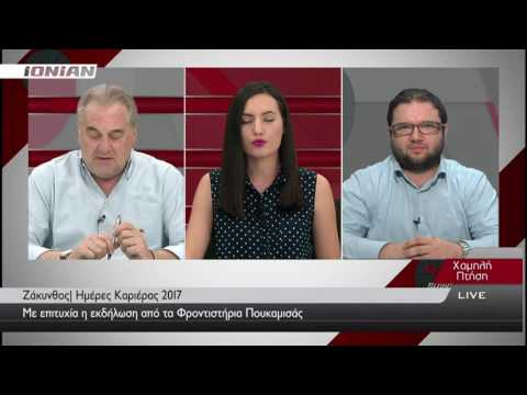 Ionian TV » ΖΑΚΥΝΘΟΣ  0ba96210410