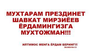ПРЕЗДИНЕТ ШАВКАТ МИРЗИЁЕВ  ЁРДАМИНГИЗГА МУХТОЖМАН!!!