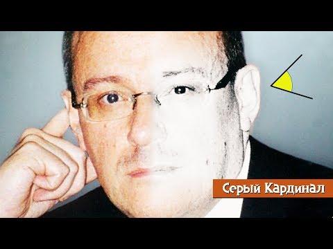«Роман Цепов. Серый Кардинал» | Путинизм как он есть #2