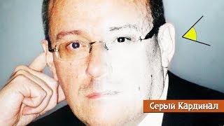 «Роман Цепов. Серый Кардинал» | Путинизм как он есть