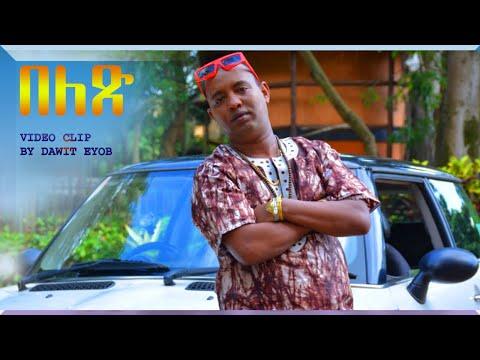 #Mahderna#Entertainment#Tigrinya NEW MUSIC 2019 BELETS BY DAWIT EYOB   በለጽ  ሓዳስ ቪድዮ ክሊፕ ብዳዊት ኢዮብ