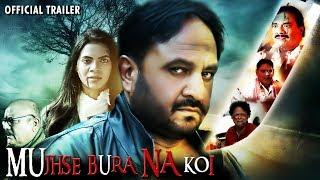 Mujhse Bura Na Koi | Official Trailer | Bhoora, Deepak Shirke | Releasing on 9th August