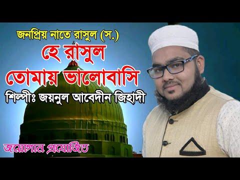 He Rasul Tomay Valobashi | Joynul Abedin Zihadi | New Bangla Islamic Song 2019 | Ibrahim Tv24