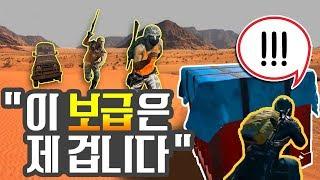 보급 때문에 몇 명이 오는거야 ?! :: 모바일 배틀그라운드(Mobile Battleground), 밍모 Games