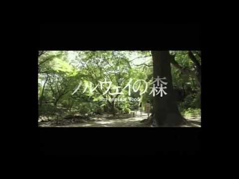 Norwegian Wood (2010) Trailer