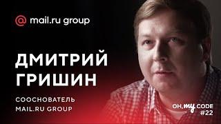 Как стать успешным в IT. Интервью с сооснователем Mail.Ru Group Дмитрием Гришиным - OH, MY CODE #22
