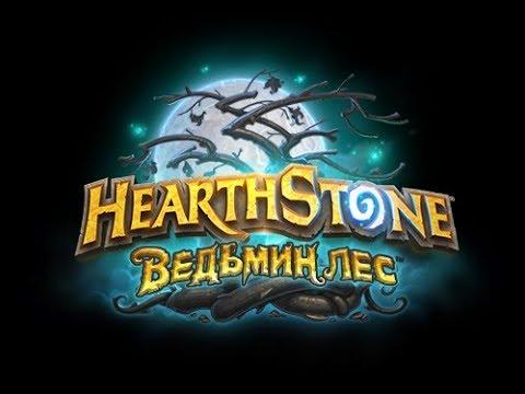 (Hearthstone) Ведьмин лес, прохождение финального боса за Токи Часовщицу