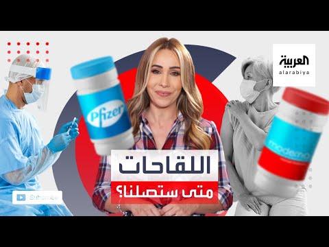 العرب اليوم - شاهد:تعرَّف على اللقاحات الأفضل لمواجهة فيروس