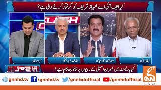 Shahbaz Sharif Is In Danger Now | Clash With Imran Khan | GNN