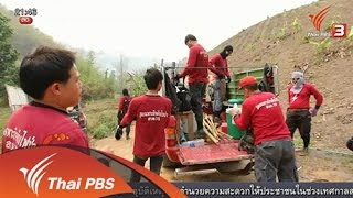 ที่นี่ Thai PBS - นักข่าวพลเมือง : ความพยายามช่วยกันระงับสถานการณ์ไฟไหม้ป่า