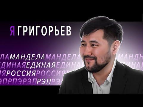 И. о. главы Якутска Евгений Григорьев рассказал о себе, о жене, зачитал рэп и сказал, почему идет в мэры