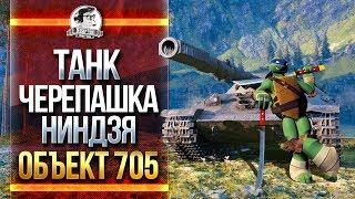 ТАНК ЧЕРЕПАШКА-НИНДЗЯ - Объект 705!