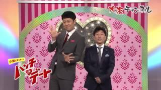 「小籔&すっちーのパンチDEデート」を見るなら大阪チャンネル - YouTube