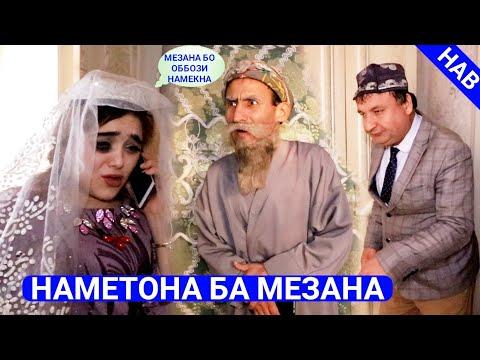 Бобои Мерган - Наметона бо мезана
